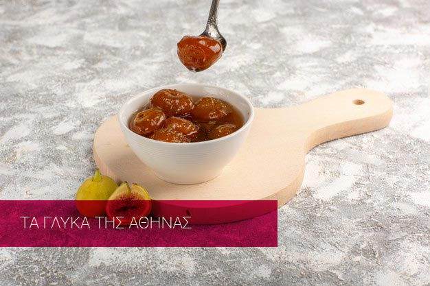 παραδοσιακά γλυκα κουταλιού αριδαία τα γλυκα της αθηνας