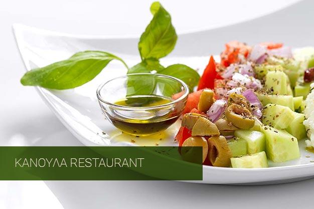 ταβέρνα ρεστοραν κανουλα μεσογειακες γευσεις